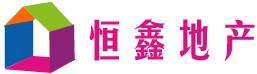 会理县恒鑫房产开发有限公司