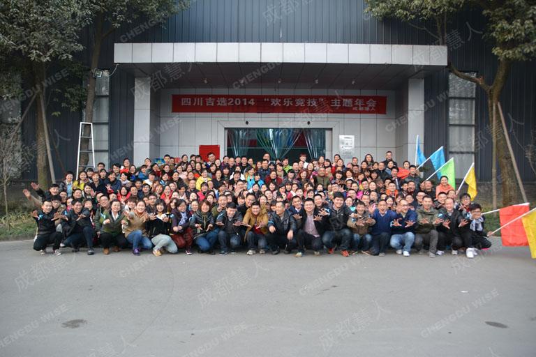 成都慧人房产培训网  四川吉选商业投资有限公司主题年会拓展