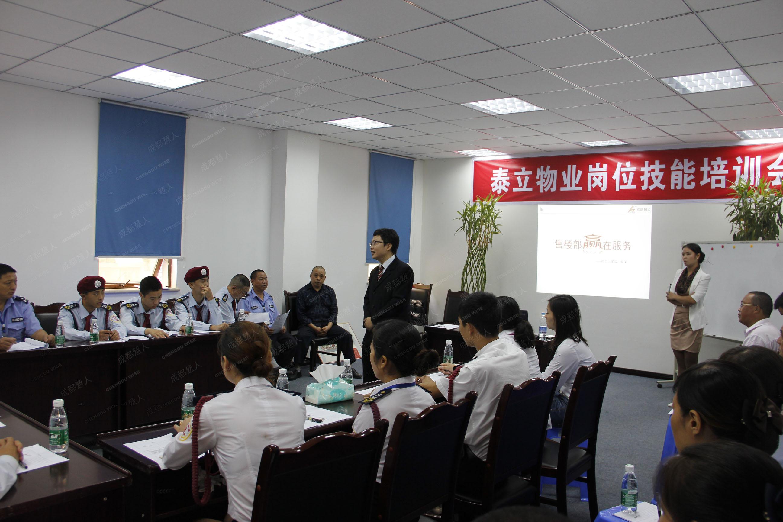 四川泰立物业管理有限公司之吧员、安保、礼宾服务培训